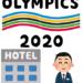 東京オリンピックホテルの予約はいつから出来る?宿泊プランはどうなる?