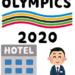 東京オリンピックホテルの予約開始はいつ?個人で予約が出来るホテルは?
